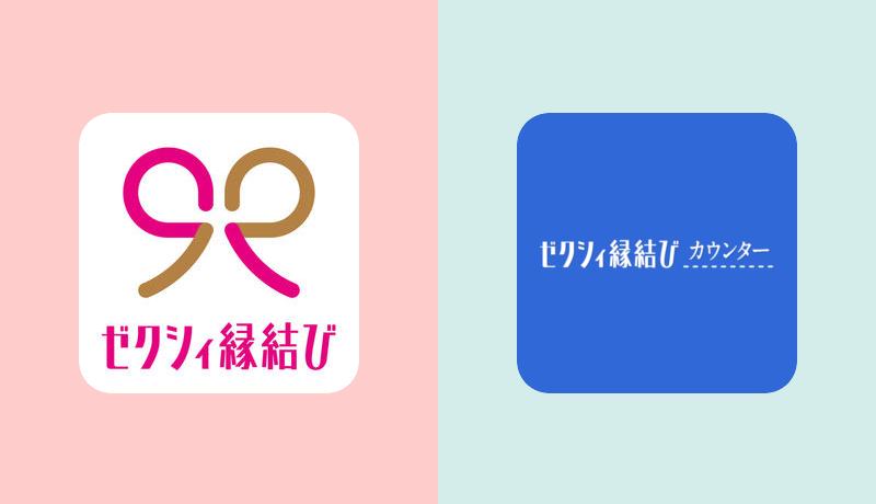 結婚相談所と婚活アプリ(婚活サイト)の違いを比較 | 2018年11月最新版