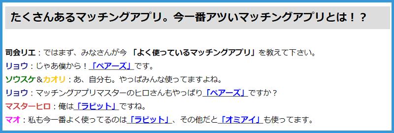マッチングアプリravitの評判・口コミ