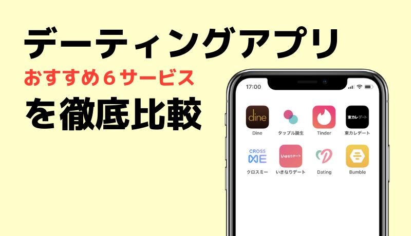 人気のデーティングアプリおすすめ6サービスを比較 | 2019年2月最新版