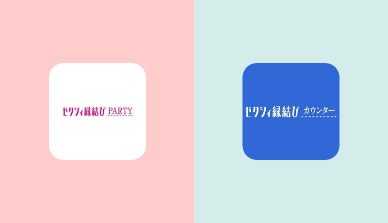 婚活パーティーと結婚相談所の違いを比較 | 2019年2月最新版